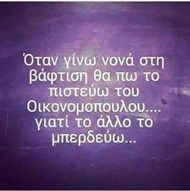 Pin By Sofia Bexi On Xioymor Funny Greek Quotes Greek Quotes Funny Greek