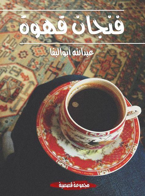 تحميل كتاب فنجان قهوة Pdf فنجان قهوه قراءة و تحميل الكتاب يحتوى على مجموعه من القصص والأفكار المحفزه للروح وهى تسير فى خط تحفيز Turkish Coffee Coffee Love Tea