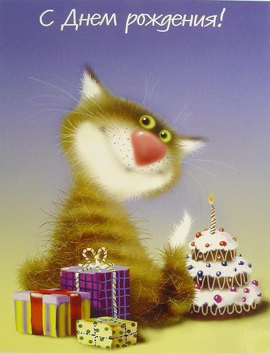 картинки с днем рождения прикольные с кошками