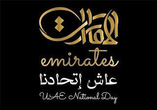 صور تهنئة العيد الوطني ال49 بالامارات بطاقات معايدة اليوم الوطني الإماراتي 2020 Uae National Day Tech Company Logos Company Logo