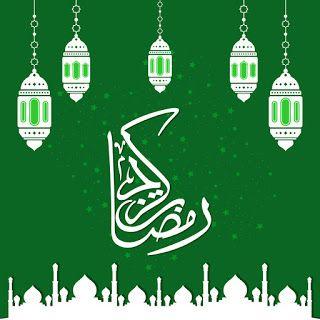 تهنئة رمضان 2020 بطاقات معايدة بمناسبة شهر رمضان Ramadan Kareem Greetings Greeting Cards