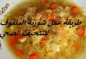 طريقة عمل شوربة الملفوف للتخسيس والتنحيف الصحي Cabbage Soup Diet Soup Diet Cabbage Soup