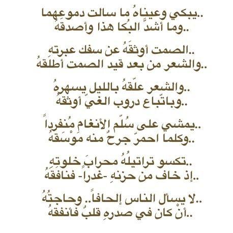 فيصل الجبعاء كم أحب هذه الأبيات نبيذ الكتب Arabic Quotes Quotes Math