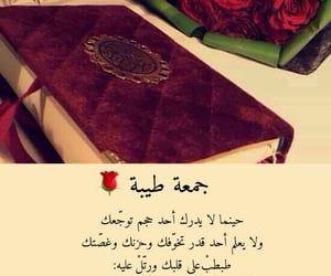 جمعة مباركة Discovered By Nadeen Abazeed On We Heart It Islamic Quotes Quran We Heart It Islamic Quotes