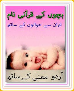 Free Online Library Muslim Baby Boy And Girls Names With Urdu Meaning Book Pdf Free Download In 2020 Islamic Baby Names Muslim Baby Girl Names Muslim Boy Names