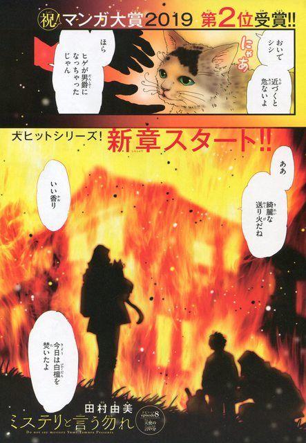 『ミステリと言う勿れ/13 episode8 天使の言い分』田村由美