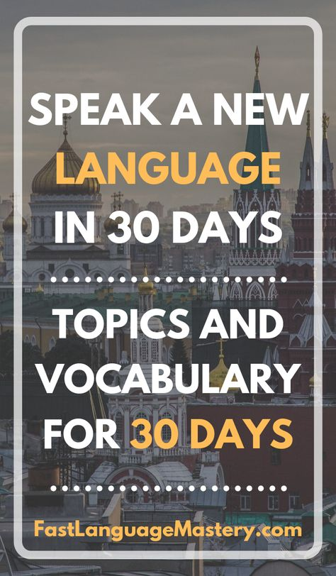 30 day Language Mastery - How to learn a language in 30 days - Fast Language Mastery Best Language Learning Apps, Learning Languages Tips, German Language Learning, Language Study, Learn A New Language, Learning Spanish, Learn Languages, Foreign Languages, English Language