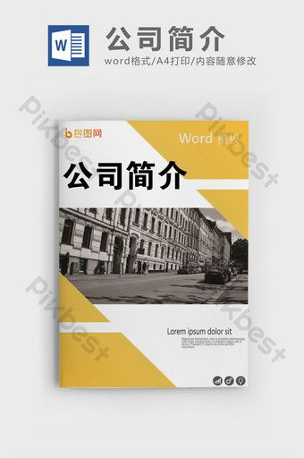 Company Profile Work Plan Year End Summary Word Template