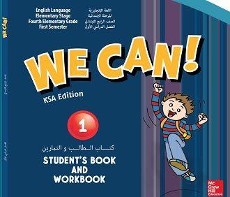 تحميل كتاب الإنجليزي We Can صف رابع إبتدائي الفصل الدراسي الأول Frosted Flakes Cereal Box Books Workbook