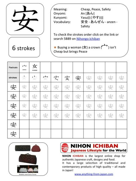 Free Download of Kanji Worksheets When trying to learn Japanese Kanji is always a terrible challenge ! To help all the people wanting to learn Japanese and people who are planning to pass the JLPT ... #Japanese #Kanji