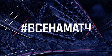 Не пропустите новый выпуск ежедневной программы «Все на Матч!». Вы увидите звезд российского спорта и узнаете о главных спортивных событиях в диалогах и репортажах со всего мира. «Все на Матч!» – сегодня  в 23-00 на «Матч ТВ»!  #МатчТВ #всенаматч #viatti #viatti_шины #виатти #шины #авто #auto #автомобиль