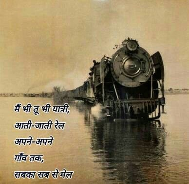 Quotes Train Hindi Village Shayari Words Train Travel