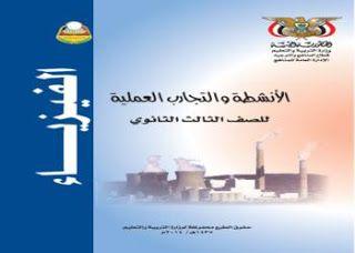 تحميل كتاب الأنشطة والتجارب العلمية لفيزياء الصف الثالث الثانوي Pdfـ المنهج اليمني Physics Secondary