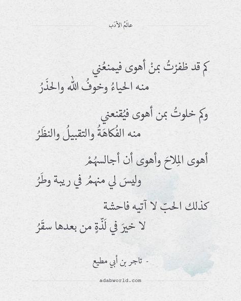شعر تاجر بن أبي مطيع كم قد ظفرت بمن أهوى فيمنعني عالم الأدب Quotes English Vocabulary Arabic Poetry