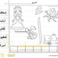 اطلعوا على جميع ملفات حرف الالف من هنا سوف يفيدكم الاطلاع على ملفات مرحلة التهئية Alphabet Worksheets Kindergarten Alphabet Worksheets Kindergarten Worksheets