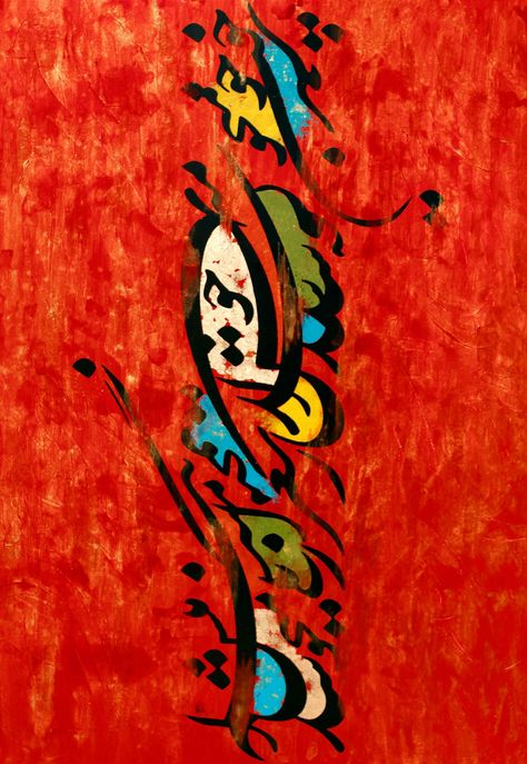 Calligraphy art by Robabe Hoseinpour, Persian artist. The poem is from Shams Tabrizi's poem collection,Persian literature