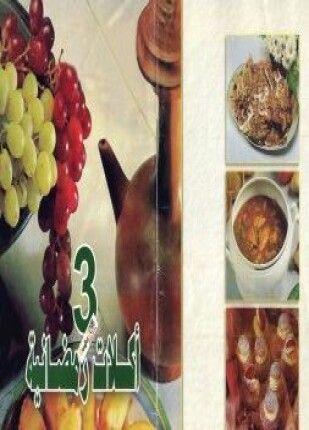 أكلات رمضانية الجزء الثالث كتب Pdf موقع تحميل كتب Pdf مجانا