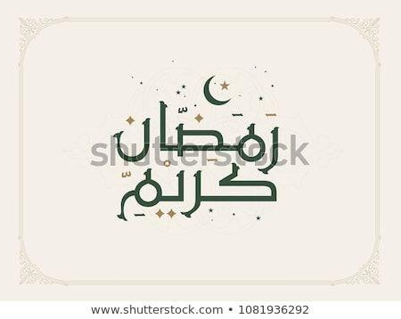 Ramadan Kareem Vector Typography Green And White Background Arabic Calligraphy Ramadan رمضان كر Ramadan Kareem Vector Ramadan Kareem Free Vector Illustration