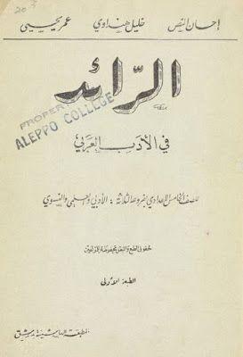 الرائد في الادب العربي Pdf Books Free Download Pdf Pdf Books Download Books