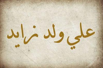 اجمل حكم واقوال حكيم اليمن علي ولد زايد Arabic Calligraphy Calligraphy Arabic