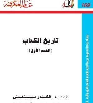 أريب تحميل كتاب قصة الزير سالم أبو ليلة المهلهل Pdf Pdf Books Reading Books Free Download Pdf Pdf Books