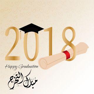 صور تخرج 2021 رمزيات مبروك التخرج Graduation Images Graduation Pictures Happy Graduation