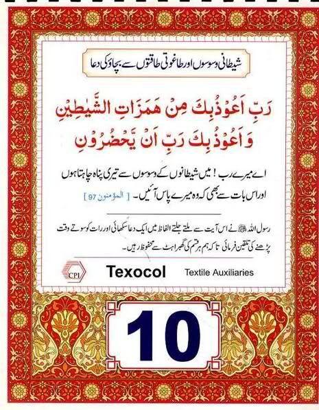 Qurani Duayein ~*~ aur kuch masnoon ~*~ Duayein ~*~ - DesiRulez ME