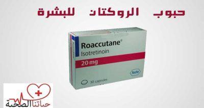 متى يبدا مفعول الروكتان لعلاج حب الشباب Roaccutane Convenience Store Products Healthy Life