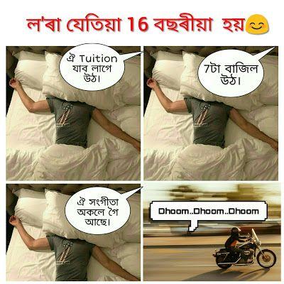 Irritating Shayari Funny Assamese Memes Shayari Funny Jokes Photos Funny