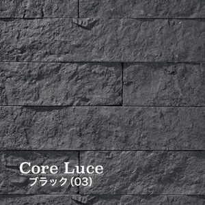セメント系擬石 天然石の割肌風 ストーン石積みタイプ 高級感溢れる石積タイル擬石 コアルース ブラック ケース 1m2 販売 石積み タイル セメント