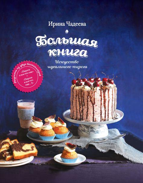идеи на тему торты 35 десерты рецепты тортов торт