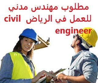 وظائف شاغرة في السعودية وظائف السعودية مطلوب مهندس مدني للعمل في الرياض Ci Baseball Cards Wigo