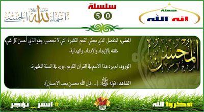 سلسلة حلقات اسماء الله الحسنى المحسن Blog Post Blog Posts