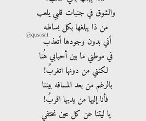 789 Images About My Angel On We Heart It See More About الحياة ﻋﺮﺑﻲ And ﺭﻣﺰﻳﺎﺕ Funny Arabic Quotes Arabic Quotes Quotes
