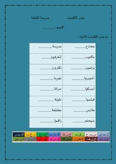 الجذر Language Arabic Grade Level الثالث School Subject اللغة العربية Main Content اللغة العربية Other Conte Preschool Letters Online Activities Worksheets