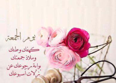 صور كلام جميل عن يوم الجمعة روعة عالم الصور Quran Quotes Love Beautiful Moon Jumma Mubarik