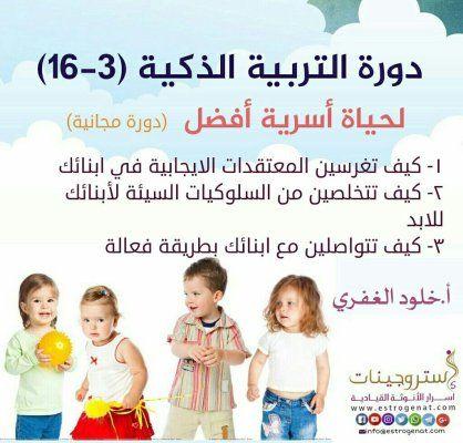 دورة التربية الذكية استروجينات Arabic Books Word Search Puzzle Books