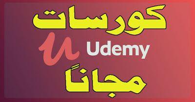 تراثنا السوداني مجموعة جديدة من كورسات يوديمي المدفوعة مجانا ول In 2020 Lisa Simpson Udemy Bart Simpson