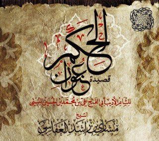 مدونة محبي الشيخ العفاسي قصيدة عنوان الحكم نونية البستي Mp3 Arabic Calligraphy Songs