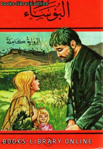 قراءة و تحميل كتاب كتاب البؤساء جــ4 Pdf Books Ebook Les Miserables
