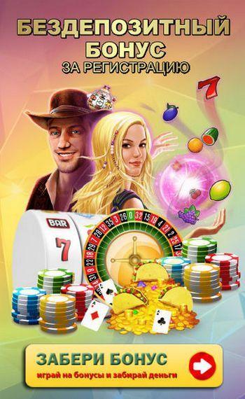 Казино играть на реальные деньги с бонусами play online casino games real money