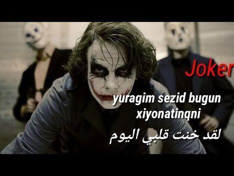 284 اغنية جوكر الأصلي كامل بالغة النطق مترجم بالعربي Ummun Xiyonat Youtube Joker Youtube Fictional Characters