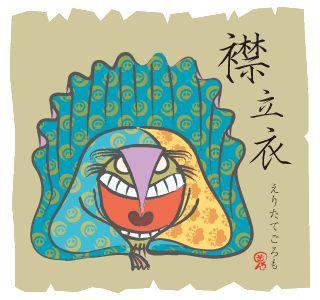 0aec9894785aab24d1b0870afe97a3c5--japanese-yokai-buddhists.jpg