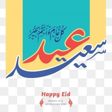 Happy Eid Mubarak Arabic Calligraphy Arabic Calligraphy Calligraphic Design Elements Calligraphy Alphabet Png And Vector With Transparent Background For Free Idul Fitri Bingkai Foto