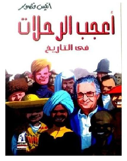 كتاب اعجب الرحلات فى التاريخ انيس منصور كتاب صوتي Fictional Characters Movie Posters Poster