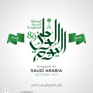 صور تهنئة اليوم الوطني 2020 اعمال بالصور عن اليوم الوطني السعودي S Love Images Presentation Design Template National Day