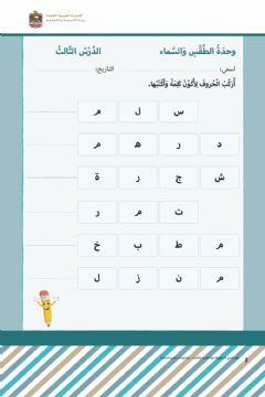 Pin By Torin Torin On الحروف Worksheets Online Activities Online Workouts