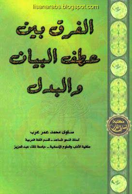 الفرق بين عطف البيان والبدل سلوى محمد عمر عرب قراءة أونلاين وتحميل Pdf Calligraphy