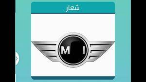 Resultat De Recherche D Images Pour شعار سيارة من 4 حروف Buick Logo Bmw Logo Vehicle Logos