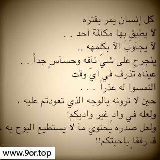صور عتاب قوي صور عتب Arabic Quotes Math Arabic Calligraphy
